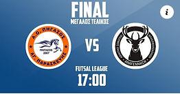 Τελικός Futsal League 2020-21: Πήγασος Αγ. Παρ.  - Αναγέννηση 4-3