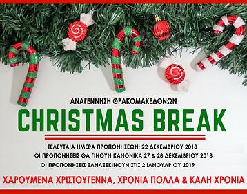 Πρόγραμμα Προπονήσεων Χριστουγέννων 2018
