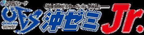 沖ゼミJr.ロゴ (032).png