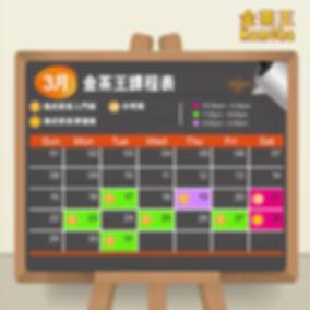 MT_Mar2020_v2.jpg