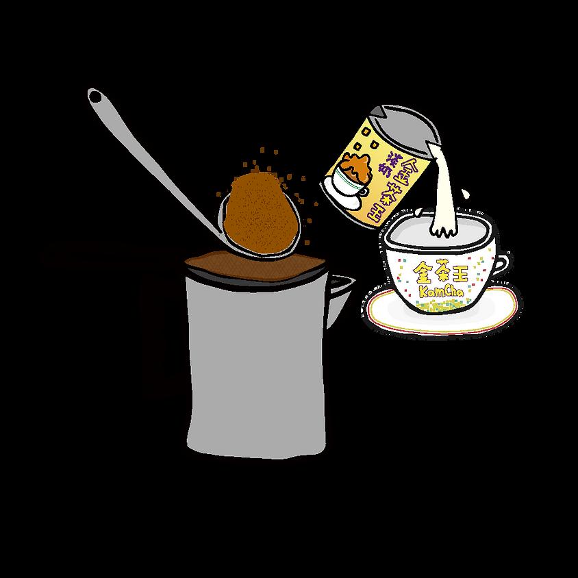 港式奶茶深造班