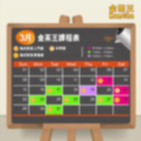 奶茶班時間表_3月_v01-01.jpg
