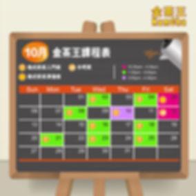 MT_Oct2019.jpg