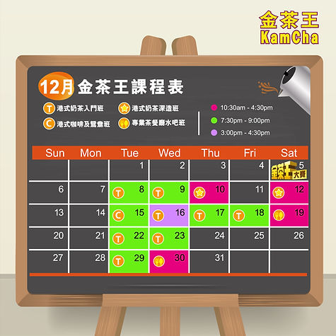 奶茶班時間表_12月_v03-01.jpg