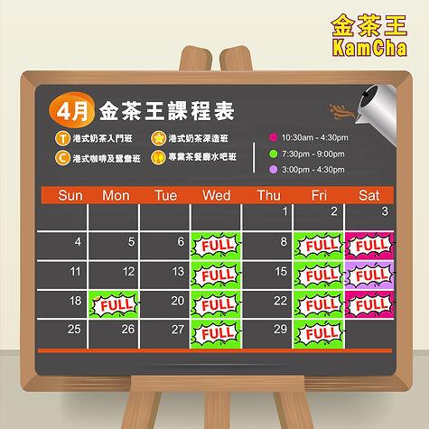 奶茶班時間表_4月_v3_Full.jpg