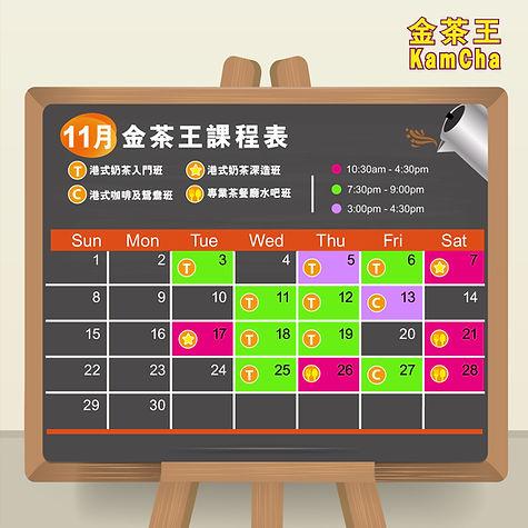 奶茶班時間表_11月_v01-01.jpg