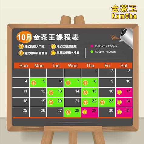 奶茶班時間表_10月_v03-01.jpg