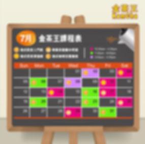 奶茶班時間表_7月_v04-01.jpg