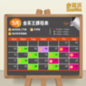 奶茶班時間表_5月_v01-01.jpg