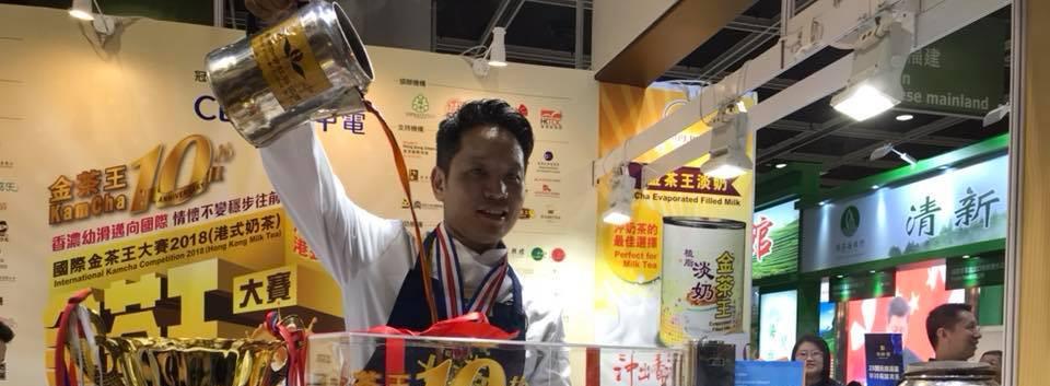 國際金茶王冠軍葉達生師傅