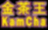 金茶王KAMCHA
