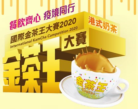 competition 2020.png