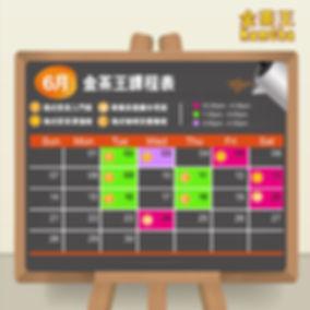 奶茶班時間表_6月_v02-01.jpg