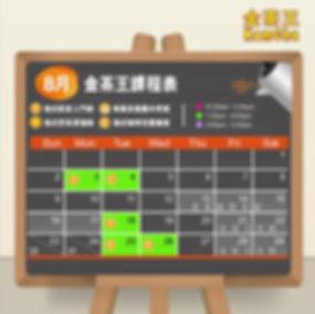 奶茶班時間表_8月.jpeg