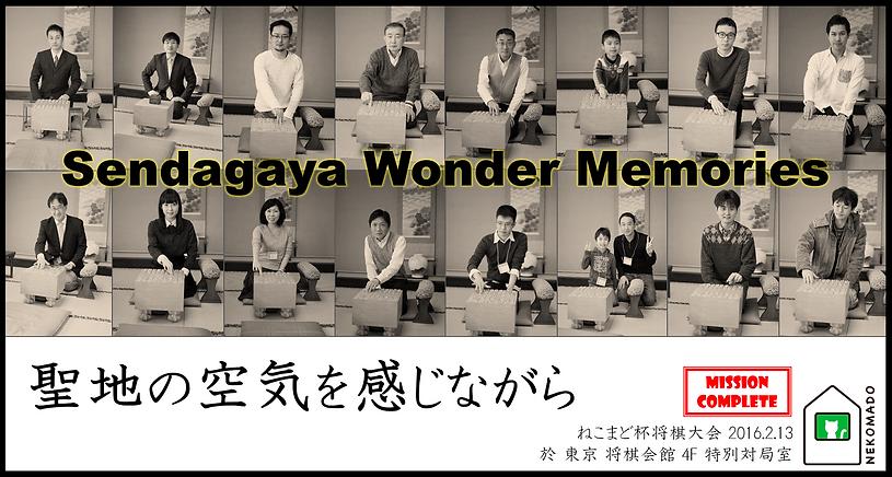 sendagaya wonder memories 千駄ヶ谷ワンダーメモリーズ 将棋 聖地 ねこまど 将棋 ねこまど杯