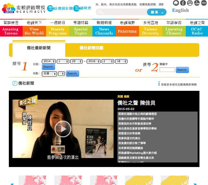 Macroview TV Taiwan