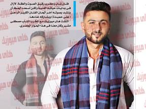 خاص  المطرب الشاب مصطفى مشير يكشف قصة آخر أغانى الفنان الراحل على حميدة