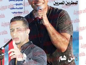 بالأرقام.. قائمة 20 Top للمطربين المصريين.. من هم المتصدرون؟
