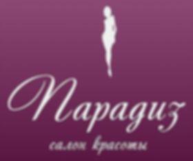 Парадиз, салон красоты, Москва, Сокольники. салон красоты
