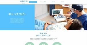 歯医者①サンプル.png