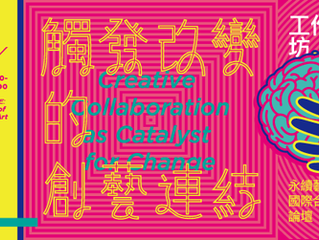 6 May 2018 - Creative Collaboration as Catalyst for Change, Taipei