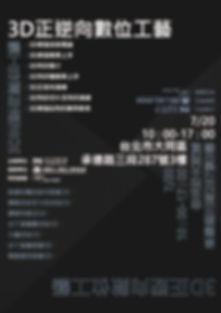 0720活動特大.jpg