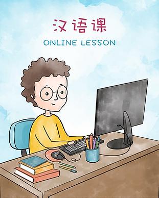 儿童在线学汉语 kids online learning Chinese.png