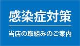 蔵八_感染症アイコン.jpg