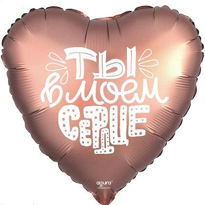 """Фольгированная фигура сердце """"Ты в моём сердце"""" (50см)"""