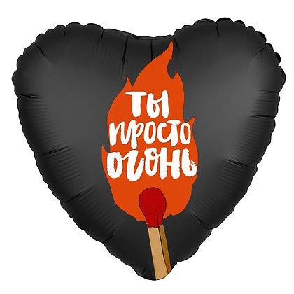 """Фольгированная фигура сердце """"Ты просто огонь"""" (50см)"""