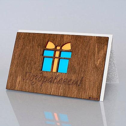 """Деревянная открытка """"Поздравляем"""""""