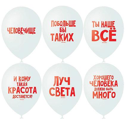 """Шары с гелием """"Хвалебные"""" (10 шт)"""