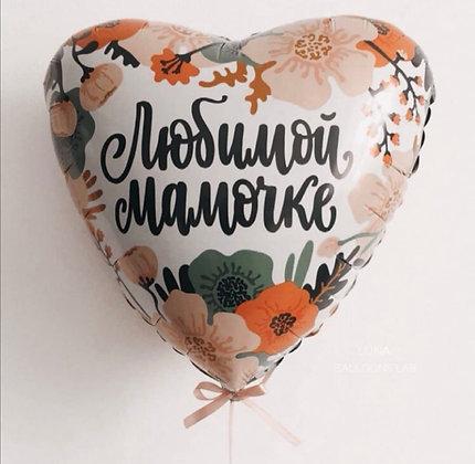 """Фольгированное сердце """"Любимой мамочке!"""" (45см)"""