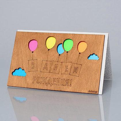 """Деревянная открытка """"Воздушные шарики"""""""