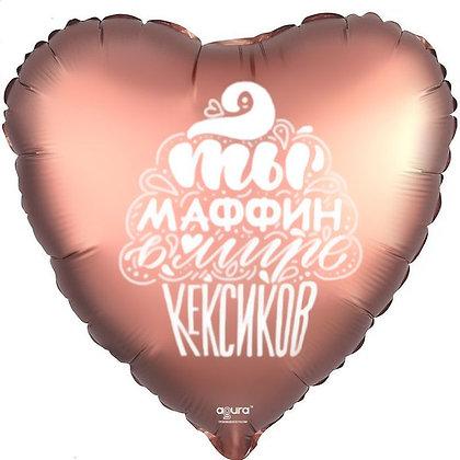 """Фольгированная фигура сердце """"Ты маффин"""" (50см)"""