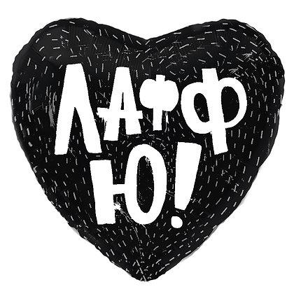 """Фольгированное сердце """"Лафф ю!"""" (чёрное) (45см)"""