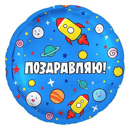 """Круг """"Космос,поздравляю"""" (45см)"""