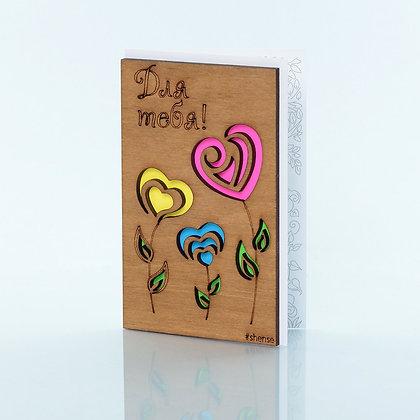 Деревянная открытка «Цветные сердечки»