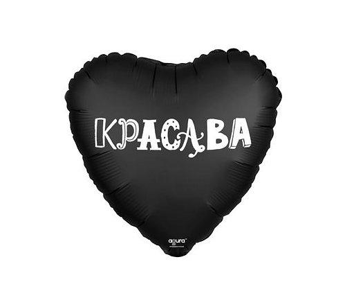 "Сердце ""Красава"" (45см)"
