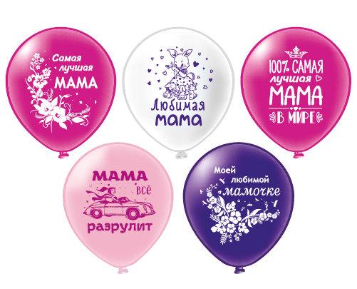 """Облако шаров """"Лучшая мама!"""" (10шт)"""