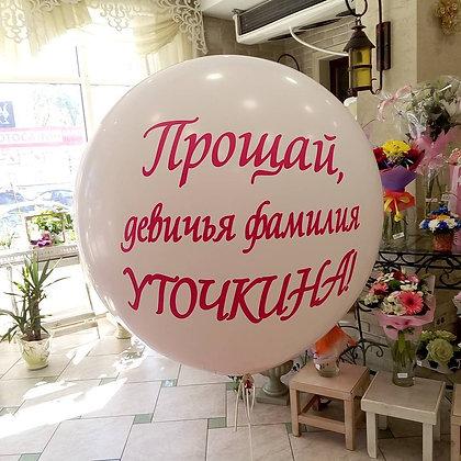 Двойной шар-гигант с надписью