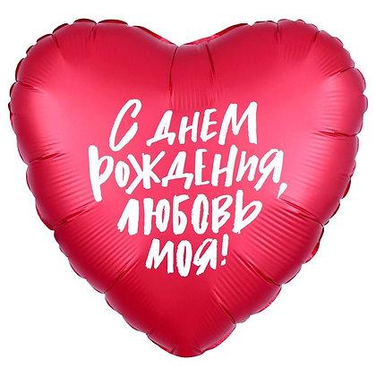 """Фольгированная фигура сердце """"Любовь моя"""" (50см)"""
