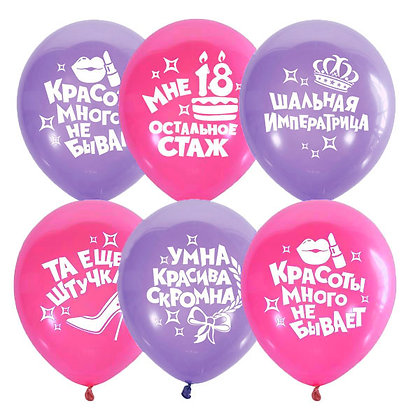 "Облако шаров ""Истинной леди"" (10шт)"