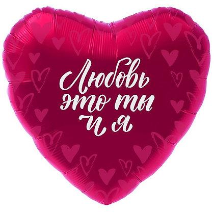 """Фольгированное сердце """"Любовь это ты и я!"""" (45см)"""