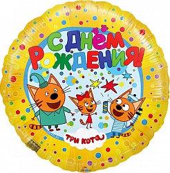 """Круг желтый 3 кота """"С Днём Рождения"""" (45см)"""