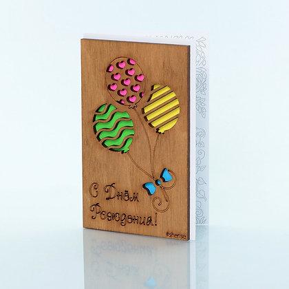 Деревянная открытка «Три шарика»