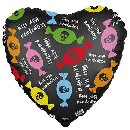 """Фольгированная фигура сердце """"Ты моя конфетка"""" (50см)"""