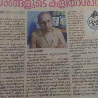 News Paper Dwaraketta (2).jpeg