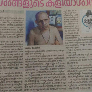 News Paper Dwaraketta (1).jpeg