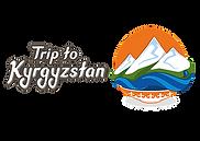טיולים בקירגיזסטן